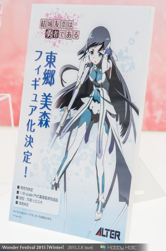 wf2015winter_alter_70