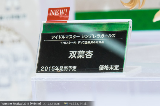 wf2015winter_kotobukiya_10