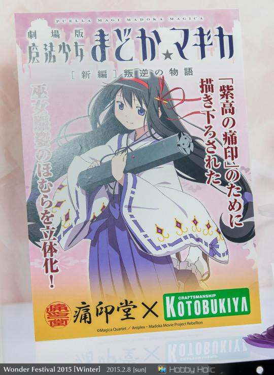 wf2015winter_kotobukiya_118