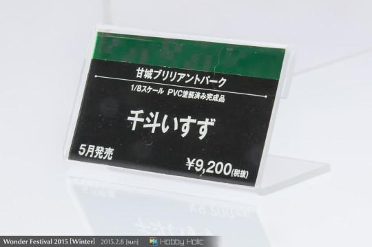wf2015winter_kotobukiya_130