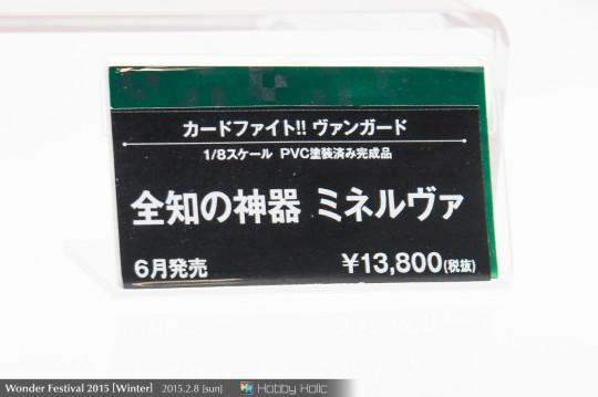 wf2015winter_kotobukiya_20