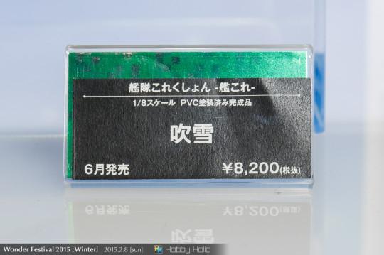 wf2015winter_kotobukiya_64