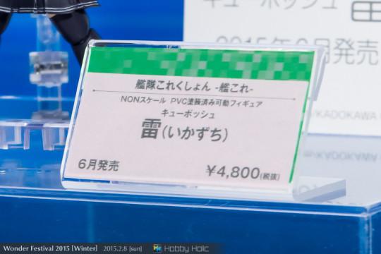 wf2015winter_kotobukiya_71