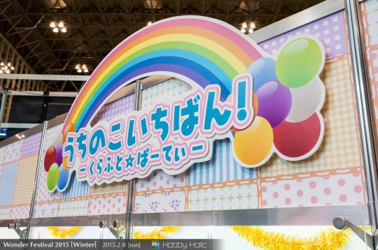 wf2015winter_kotobukiya_83