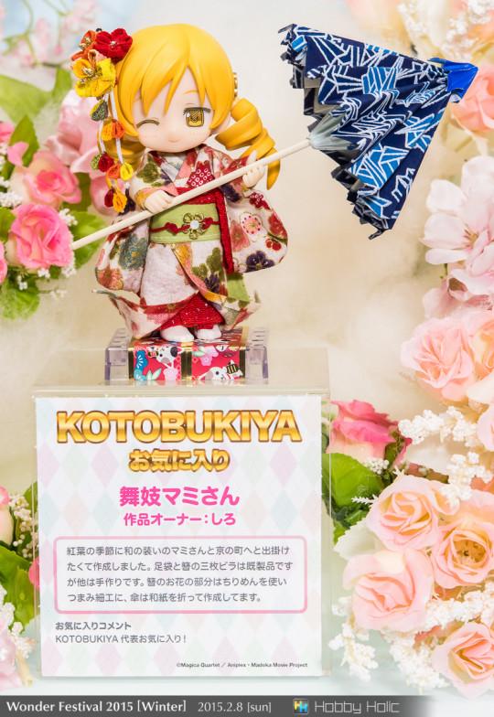 wf2015winter_kotobukiya_92