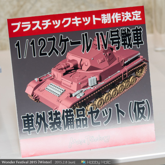 wf2015winter_wonderful_hobby04_18