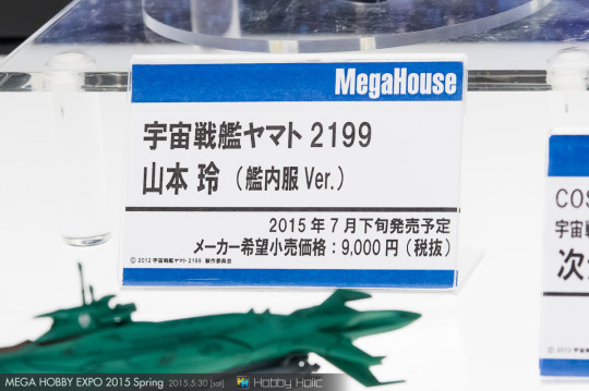 megahobby_2015_spring_megahouse_107
