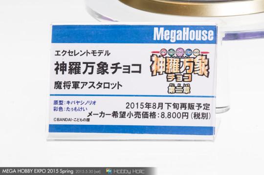 megahobby_2015_spring_megahouse_18