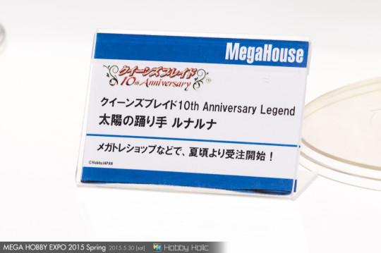 megahobby_2015_spring_megahouse_22