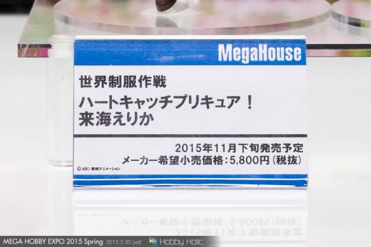 megahobby_2015_spring_megahouse_76