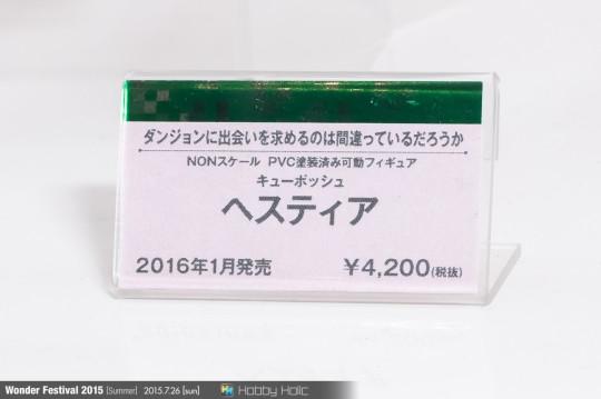 wf2015summer_kotobukiya_116