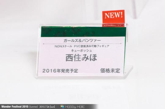 wf2015summer_kotobukiya_120