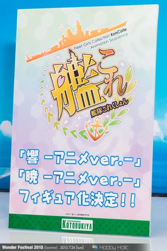 wf2015summer_kotobukiya_58