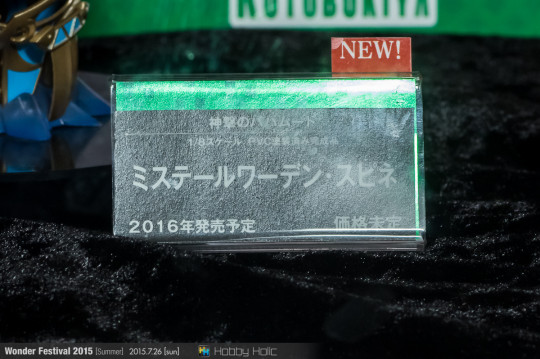 wf2015summer_kotobukiya_84